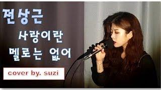 Cover images (Jeon Sang Keun) 전상근 - (I Still love you a lot) 사랑이란 멜로는 없어 [여자ver.] cover by suzi / kpop
