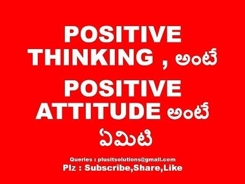 Positive Thinking అట Positive Attitude అట ఏమట