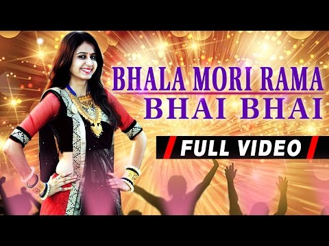 Bhala Mori Rama Bhai Bhai - FULL VIDEO | Kinjal Dave