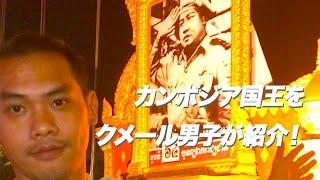【旅動画】カンボジア独立の父『ノロドム・シハヌーク国王』をクメール男子が説明!