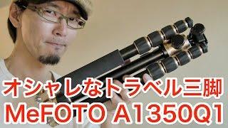 MeFOTO A1350Q1 カラバリ豊富なアルミ5段トラベル三脚をヤフオクでゲット♪ thumbnail