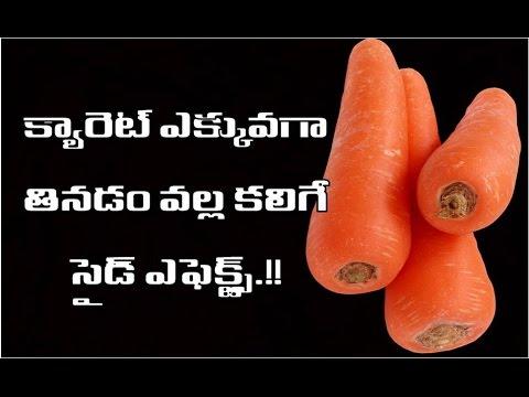 క్యారెట్ ఎక్కువ తింటున్నారా  ఐతే ఈ సైడ్ ఎఫెక్ట్స్ | carrot ekuva tintunara itha e side effects ?