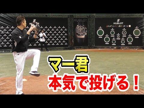 ヤンキース田中将大がガチ投げ!総額200万円の衝撃ストラックアウト!