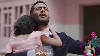 إعلان زين العيد ٢٠٢٠ محمد رمضان وبنتة مريم افتحوا الابواب