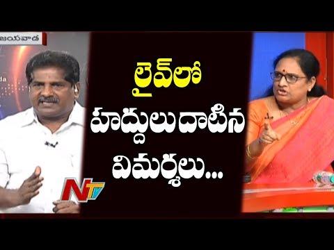 లైవ్లో హద్దులు దాటిన విమర్శలు..!    Vasireddy Padma vs Ashok Babu    NTV