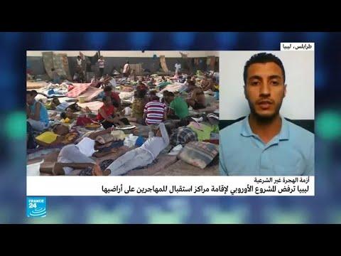 ليبيا ترفض إنشاء مراكز -فرز- المهاجرين غير الشرعيين على أراضيها  - 14:54-2018 / 10 / 22