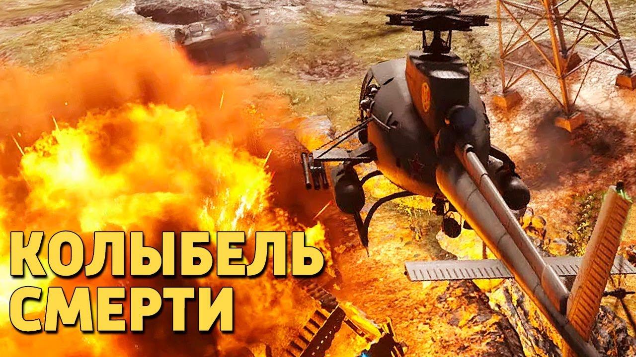 Колыбель смерти /Battlefield 4