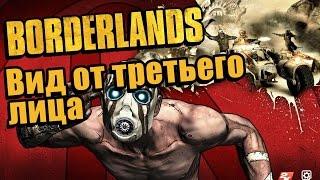 Как сделать вид от третьего лица в Borderlands