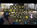 【ポケモンGO】2018最後のコミュティデイ in 代々木公園 前半