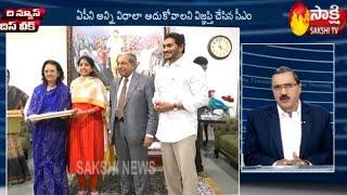 Sakshi News - This Week   News, Analysis, Politics, Business, Technology   Sakshi TV