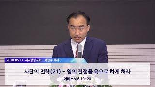 사단의 전략(21) - 영의 전쟁을 육으로 하게 하라 (2018-5-11 금요철야) - 박한수 목사