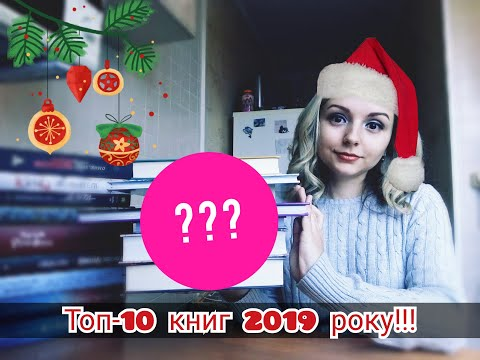 Мій топ-10 кращих книг 2019 року!