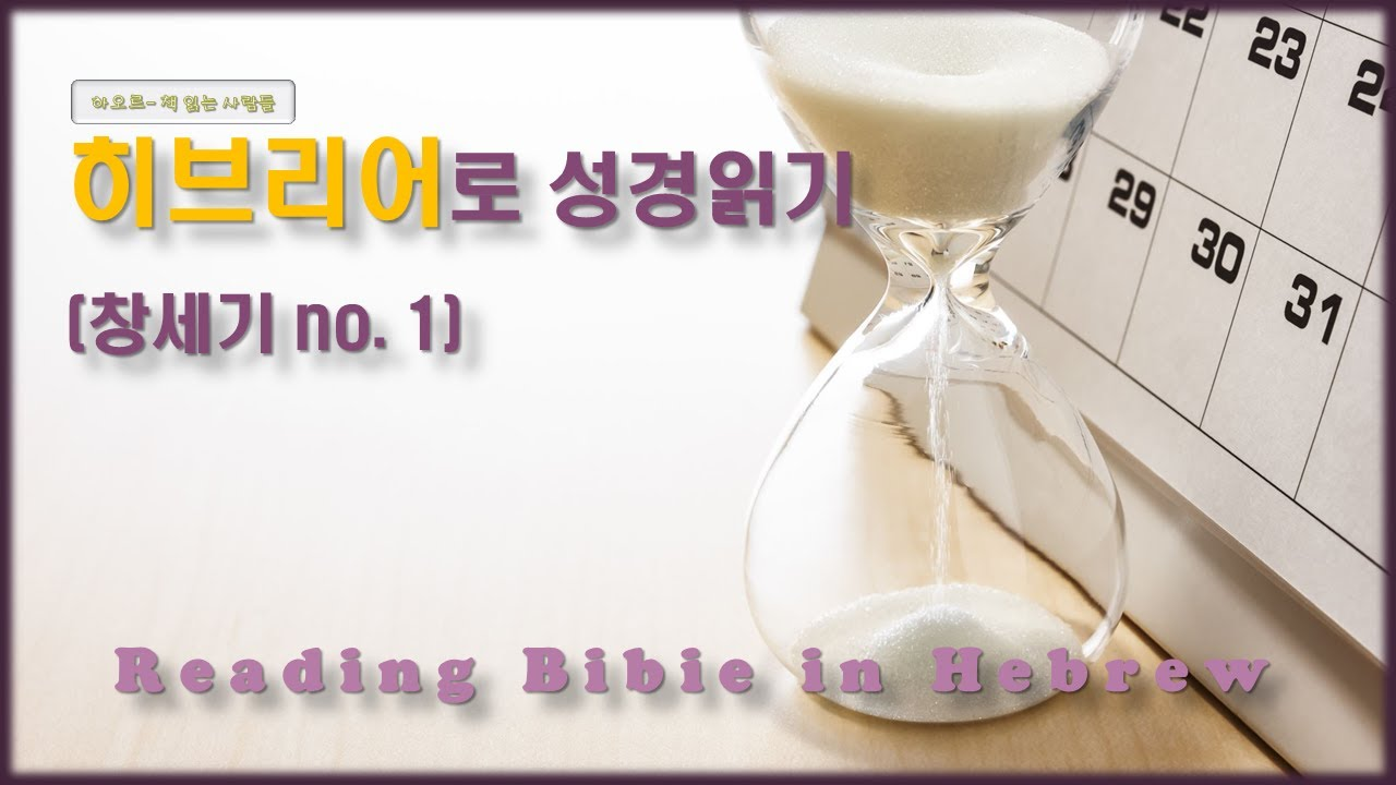 Download 히브리어로 성경읽기 no. 1(Gn. 1:1)