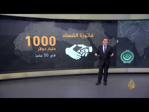 تعرف على تحديات العالم العربي المحتملة اقتصاديا واجتماعيا  - 16:54-2019 / 1 / 19
