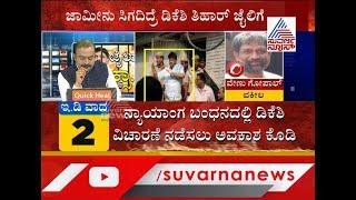 Lawyer Venugopal Reaction On DK Shivakumar's Case