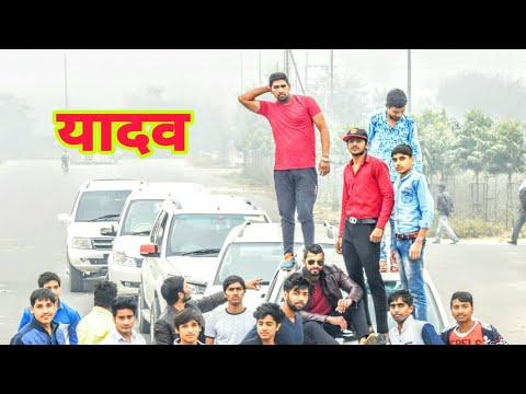 Kas Me Bhi Yadav Hota ||Gaurav Yadav Pachotiya|| ||Avi Yadav||