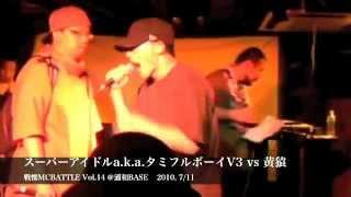 黄猿 KIZAL 2010-2011 MC BATTLE DIGEST
