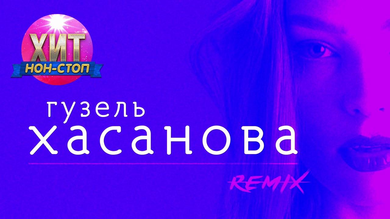 Гузель Хасанова - Remix (EP 2020)
