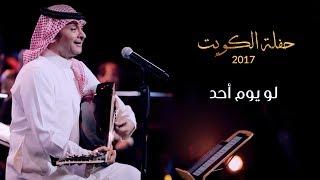 عبدالمجيد عبدالله - لو يوم أحد (من حفلة الكويت) | 2017