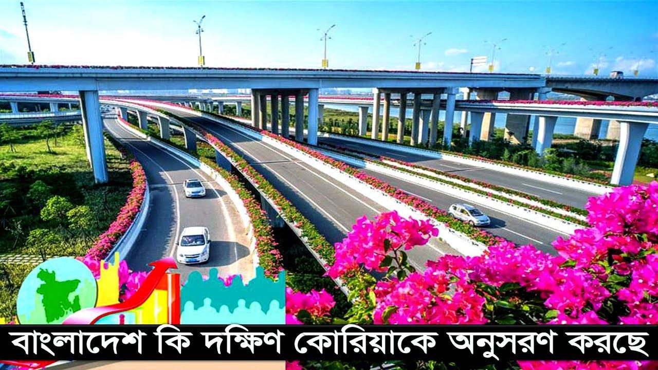 এক্সপ্রেসওয়ে ও সেতু বদলে দেয় দক্ষিণ কোরিয়াকে বাংলাদেশ কি সেই পথেই চলছে। Expressway in Bangladesh