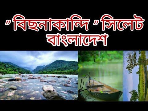 রাতারগুল ও বিছানাকান্দি ভ্রমণ | সিলেট | বাংলাদেশ I Sylhet Bisnakandi & Ratargul Swamp Forest Tour