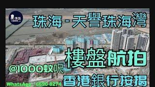 天譽珠海灣|@1000蚊呎|裝修三房|香港銀行按揭