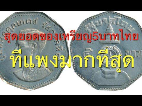 สุดยอดเหรียญกษาปณ์5บาทเมืองไทย...ที่แพงโคตร