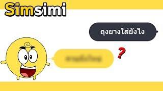 ให้ซิมซิมิสอนเพศศึกษา SIMSIMI #26 ( 18+ ) screenshot 1