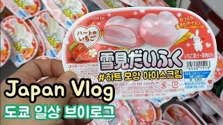 [日本語]일본 도쿄 브이 로그| 마트 장보기 | 벚꽃 …