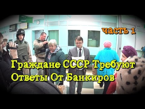 Граждане СССР Требуют Ответы От Банкиров - Ордынское ч.1