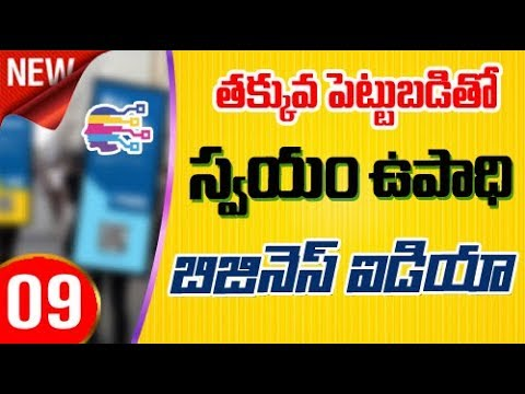 Best New Trend Small Business idea | LED Display screen for advertising outdoor | in Telugu - 09