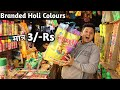 Factory price Holi colors, pichkari, Holi Bomb, Cheapest holi colors warehouse Delhi | VANSHMJ