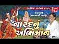 Mayabhai Ahir - Narad Nu Abhiman - Full Gujarati Jokes - Loksahitya