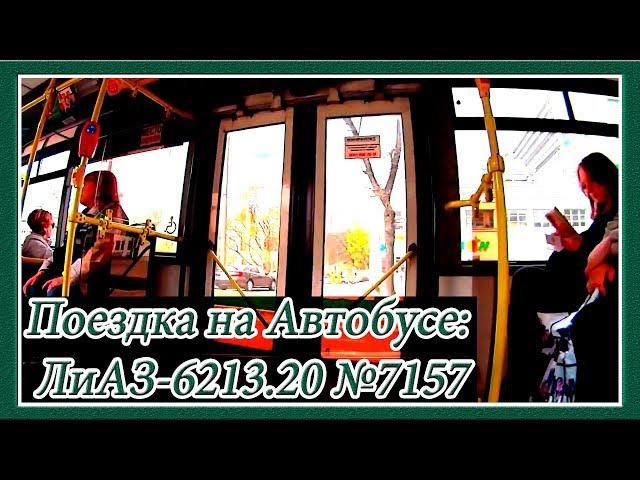 Поездка на Автобусе: ЛиАЗ-6213.20, 2010 Года Выпуска, №7157, Автобусный парк № 7, Маршрут: №50