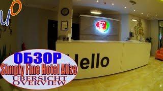 Simply Fine Hotel Alize 4*. Видео-обзор отеля /  Hotel Overview / Hotelübersicht. Turkey