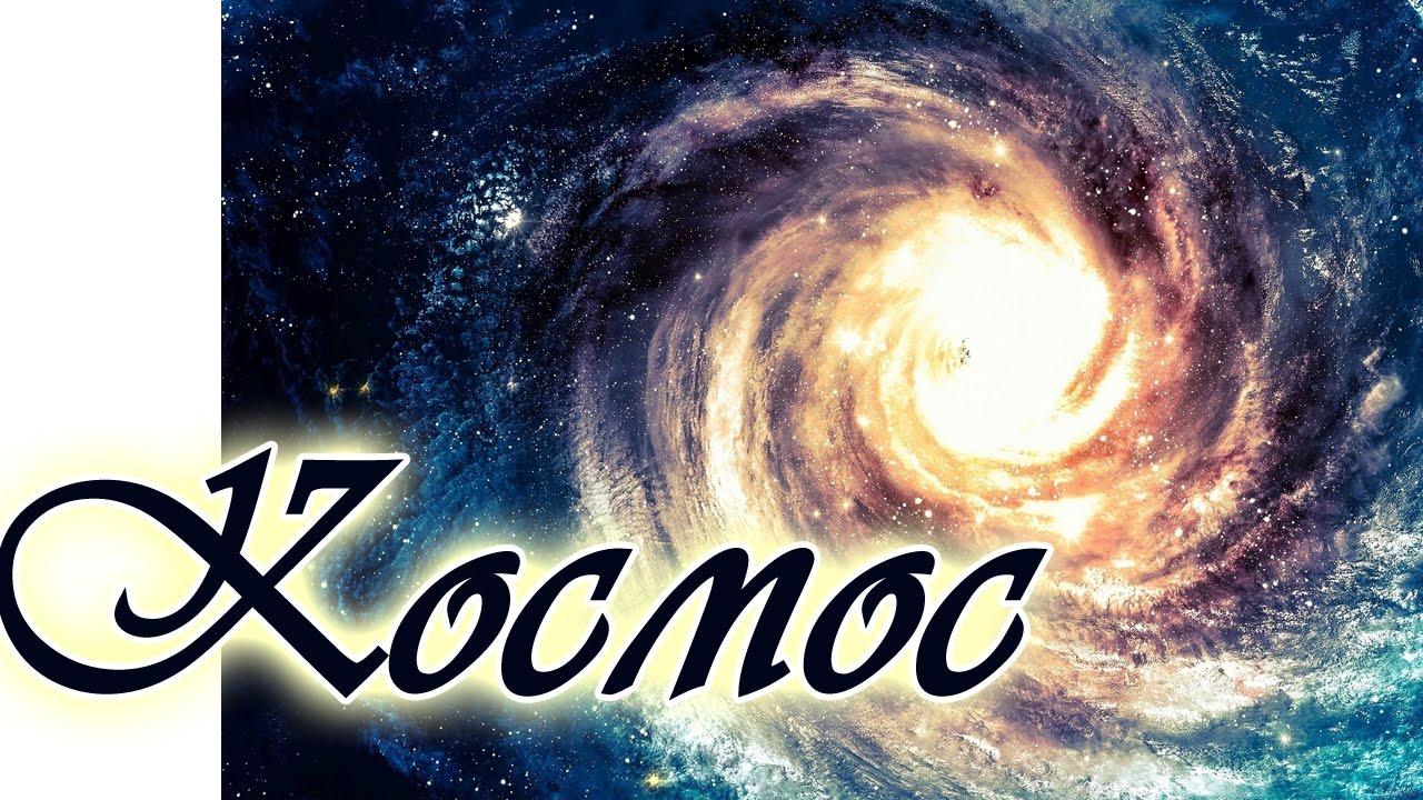 Мелодии космоса скачать бесплатно