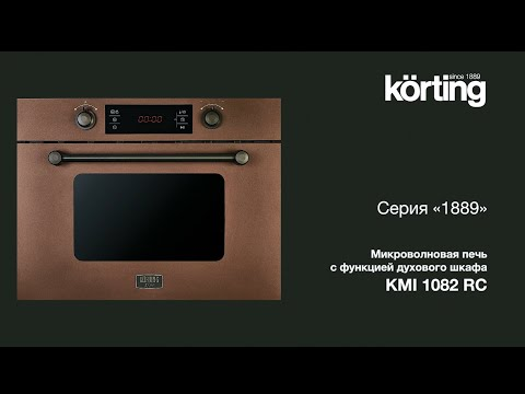 Видеообзор микроволновой печи с функцией духового шкафа Körting KMI 1082 RN/RI/RC