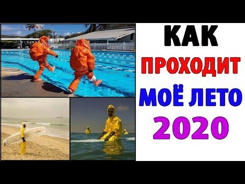 Лютые Приколы. КАК ПРОХОДИТ МОЁ ЛЕТО 2020 (Угарные Мемы)