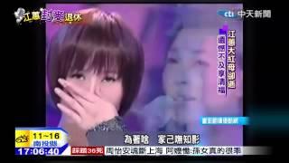 20150102中天新聞 走唱扛生計顧家人 江蕙曾嘆累了