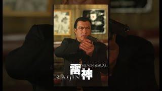 雷神−RAIJIN−(字幕版) thumbnail