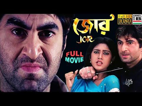 Jor | জোর | Bengali Full Movie | Jeet | Varsha | Subrata Dutta | Swapan Saha | Full HD