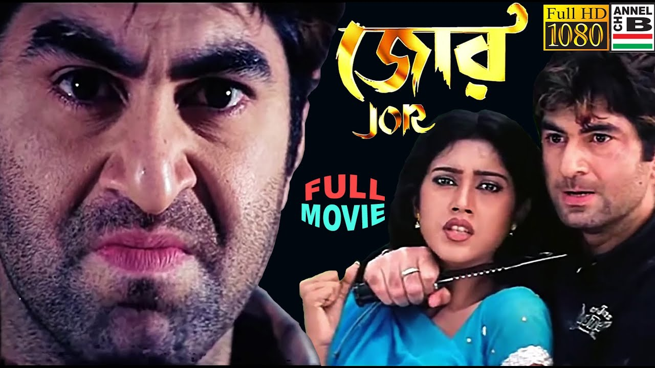 Download Jor   জোর   Bengali Full Movie   Jeet   Varsha   Subrata Dutta   Swapan Saha   Full HD