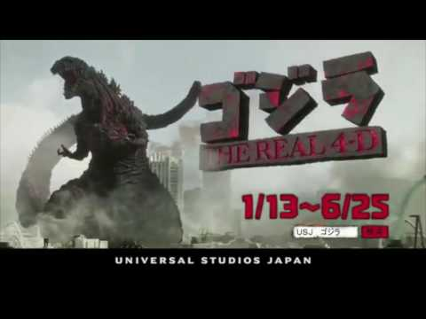 SHIN GODZILLA: THE REAL 4D COMING TO UNIVERSAL STUDIOS JAPAN IN 2017!