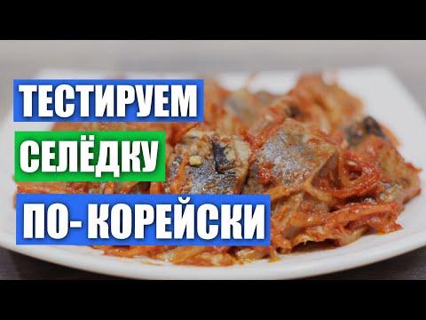 Проверка рецепта Селедки по-корейски от канала Кухня наизнанку