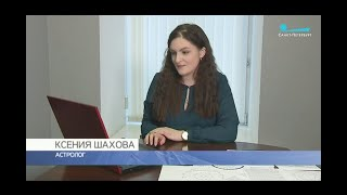 Прогноз на 2020-й год. Астролог Ксения Шахова, телеканал Санкт-Петербург