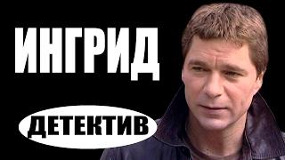 Ингрид  (2017) детективы 2017, новинки фильмов, русские детективы