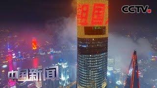 [中国新闻] 庆祝新中国成立70周年 上海:高楼闪亮中国红 无人机献礼国庆 | CCTV中文国际