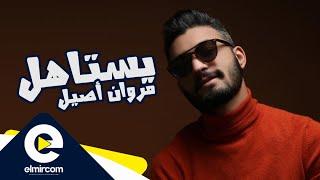 Marouane Assil - Yestahel | مروان أصيل - يستاهل (Exclusive Music Video)