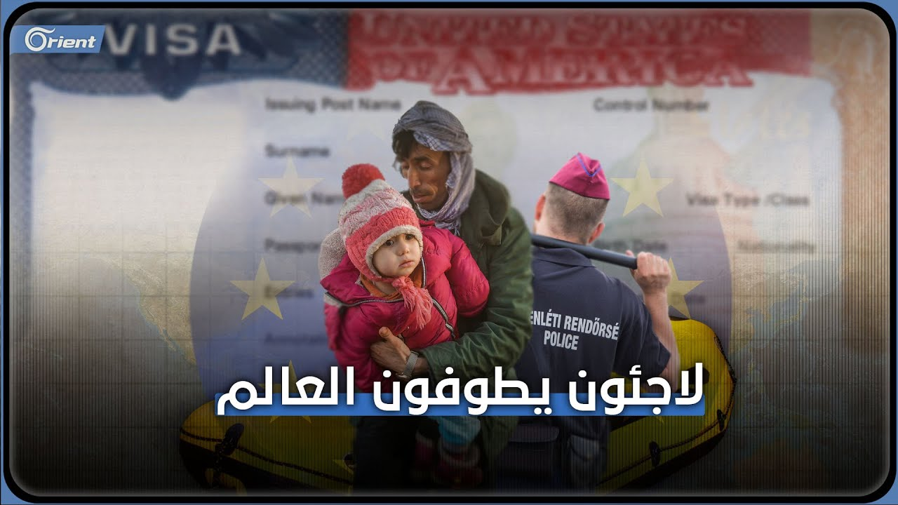 آخرها عبر بيلاروسيا.. إليكم أبرز الطرق التي قطعها اللاجئون السوريّون من أجل الوصول إلى أوروبا.  - 15:54-2021 / 9 / 26