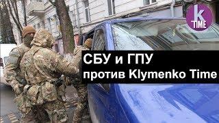 Налет СБУ и ГПУ на студию Klymenko Time